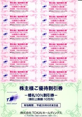 2013_11TOKAIホールディングス株主優待割引券