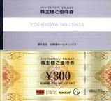 2008_5吉野家株主優待
