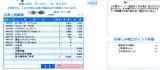 2013_11HABA伝票