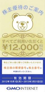 2012_9GMOインターネット株主優待