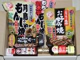 2013_7日本管財株主優待