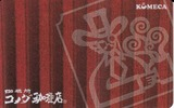 2016_11コメダHD株主優待