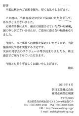 2016_04朝日工業見学会落選