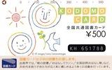 20160330e-株主リサーチ図書カード当選