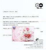 20210217e-株主QUOカード当選