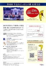 2013_11テレビ東京株主優待