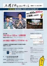 2015_05テレビ東京木曜8時のコンサート