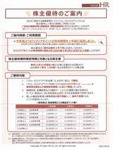 2021_08バリューHR株主優待