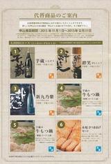 2015_10ジェイグループHD株主優待2