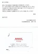 2021_02日本毛織株主優待