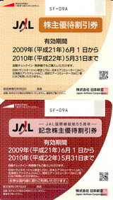 2009_5JAL株主優待