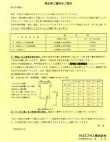 2013_3クロスプラス株主優待
