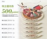 2015_11スクロール株主優待