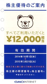 2014_09GMOインターネット株主優待