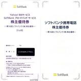 2009_12ソフトバンク株主優待