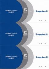 2015_12レオパレス21株主優待