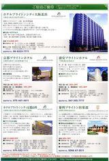 2010長谷工株主優待2
