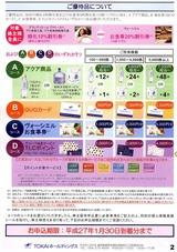 2014_11TOKAIホールディングス株主優待選択