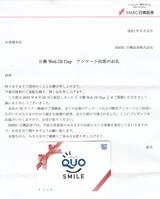 2021_09日興IRアンケート謝礼