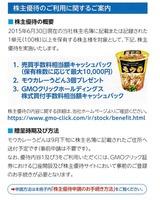 2015_09GMOクリックHD株主優待