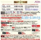 2014_10イオン40周年記念優待
