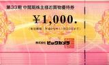 2013_5ビックカメラ株主優待