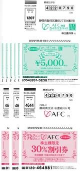2016_05AFCアムスライフサイエンス株主優待jpg