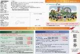2017_06ホンダ株主優待