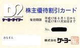 2005_5D2株主優待