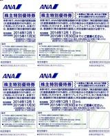 201411ANA株主優待