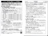 2014_11ダイエー株主優待
