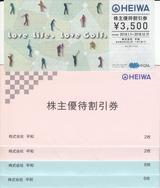 2017_12平和株主優待