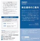 2021_03GMOアドパ株主優待案内