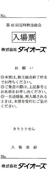 2010ダイオーズ株主総会