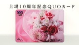 2014_07メガネスーパー10周年記念優待