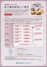 2018_06池田泉州HD株主優待