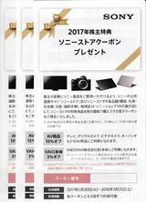 2017_05ソニー株主優待