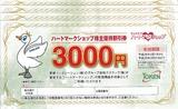 2016_04東建C株主優待1
