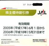 2005_6JAL株主優待