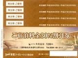 東建コーポレーション株主優待2