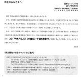 2017_06サイバーダイン株主様向け体験イベント