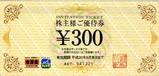 2007_5吉野家株主優待