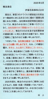 2020_06伊藤忠商事総会案内