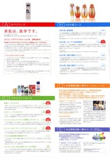 2011_11ロート製薬株主優待