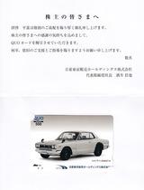 2016_06日産東京販売株主優待