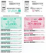2015_11AFC-HD株主優待