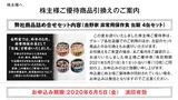 2020_04吉野家HD交換商品