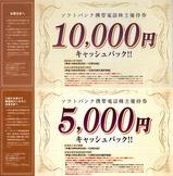 2007ソフトバンク株主優待2