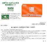 スギHD株主優待カード再送