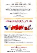 2013_12富士フィルム株主優待